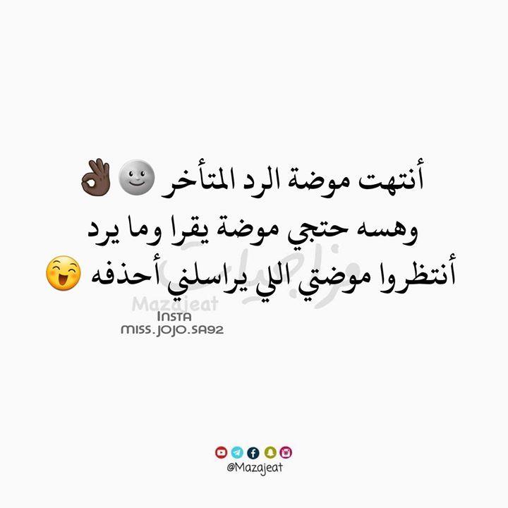 جوجو متابعه لقناتنه ع التلكرام Https T Me Mazajeat متابعه لحسابنه ع الانستكرام Http Ift Tt 2i2ihtn Quotes Arabic Jokes Arabic Quotes