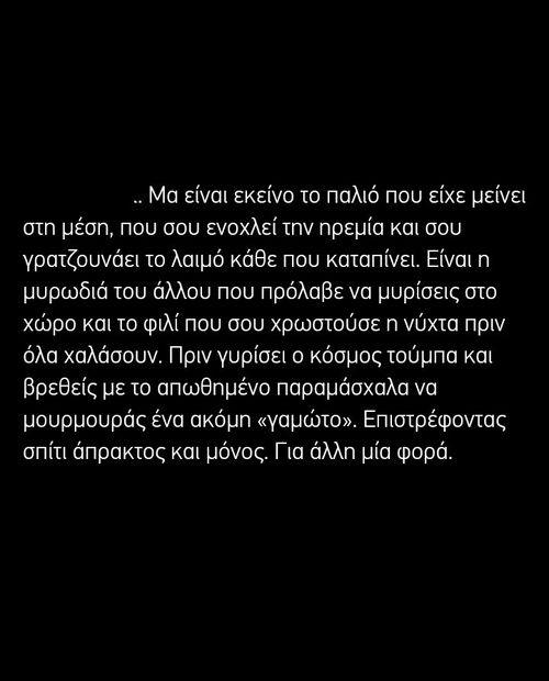 greek quote and αποθημένο εικόνα
