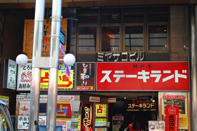 Steakland beef steak restaurant Kobe-kan, Kobe, Japan. Tokyo Consult. TokyoConsult.