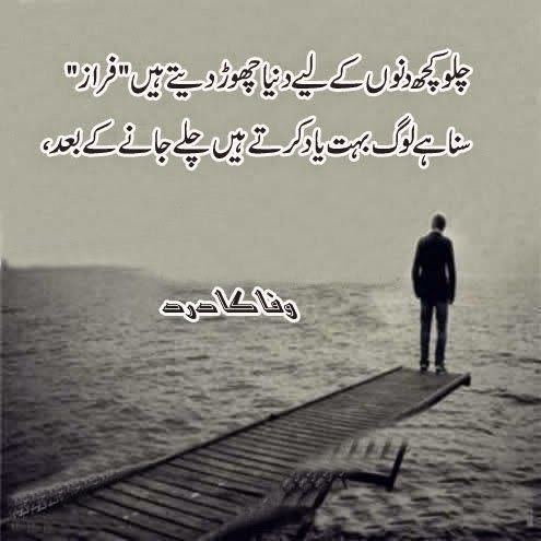 Sad Urdu Poetry For Poetry Lovers: chalo kuch dino kay liye duniya chor deaty hain by...