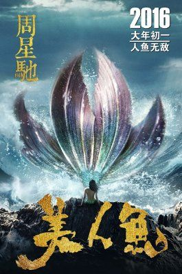 "STREAM MOVIE ""The Mermaid 2016""  1280p 1080p viooz BluRay XViD MP4 mac movie4k"