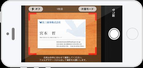 100万人が使う名刺管理アプリ Eight
