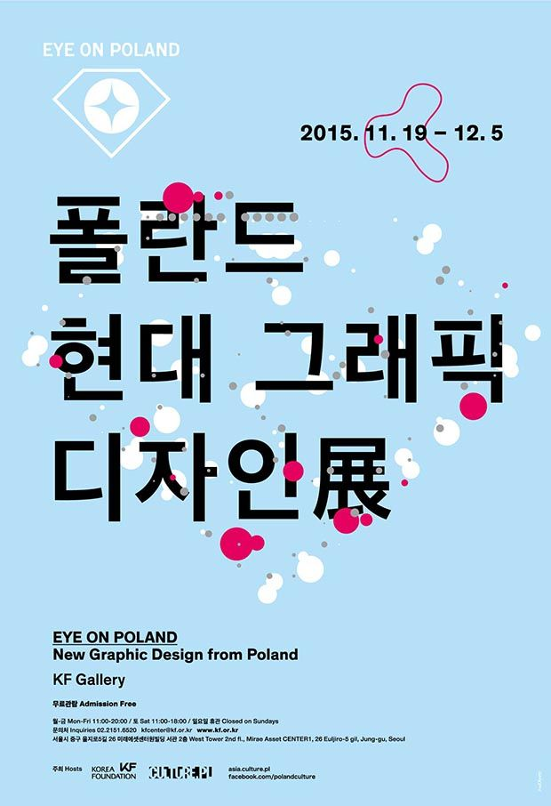 DESIGN MAGAZINE CA – Eye on Poland:폴란드 현대 그래픽 디자인
