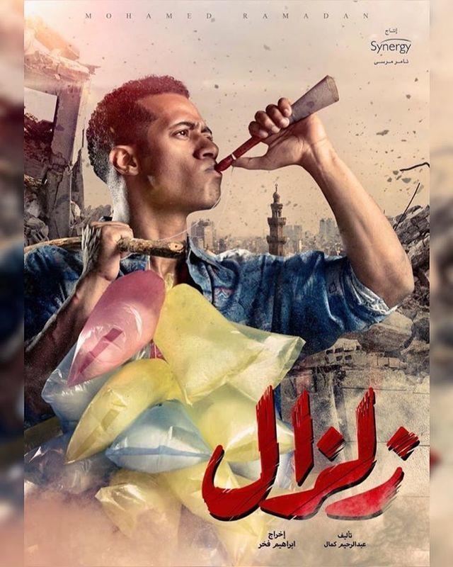 مسلسل زلزال محمد رمضان رمضان 2019 Zelzal Series Mohamed Ramadan Egyptian Movies Old Movie Poster Ramadan