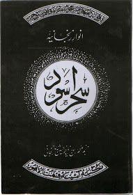 kala jadu kala jadoo kala ilm Taweez for love kala jadu books black magic specialist black magic for love amil baba amliyat online.