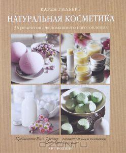 """Книга """"Натуральная косметика. 35 рецептов для домашнего изготовления"""" Карен Гилберт - купить книгу A Green Guide to Natural Beauty ISBN 978-5-4449-0079-6 с доставкой по почте в интернет-магазине Ozon.ru"""