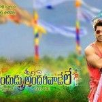Govindudu Andarivadele (GAV) Movie Review