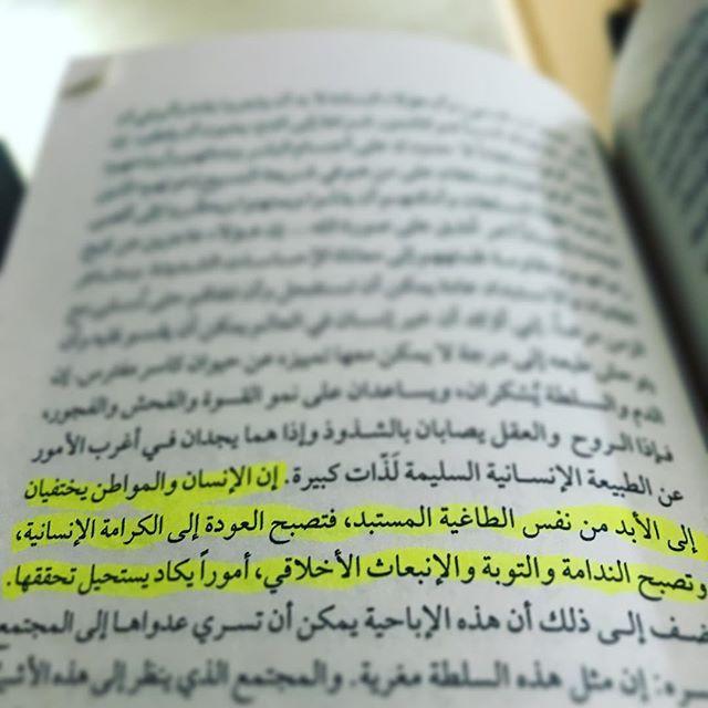 اقرا اقرأ اقوال اقراء اقتباسات كتب كتابات كتابي كتاب كتاباتي Bookwagon Bookworms Quotes Arabic Quotes Bullet Journal