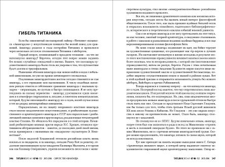 TATLIN NEWS 6–1 | 87–88 | 152 2015-2016 СИРОТСТВО АВАНГАРДА - Tatlin Publishers
