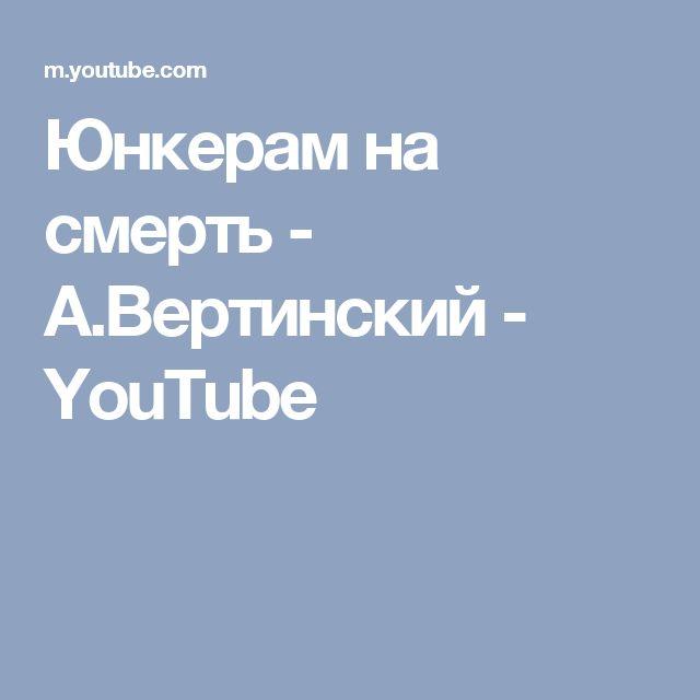 Юнкерам на смерть -  А.Вертинский - YouTube