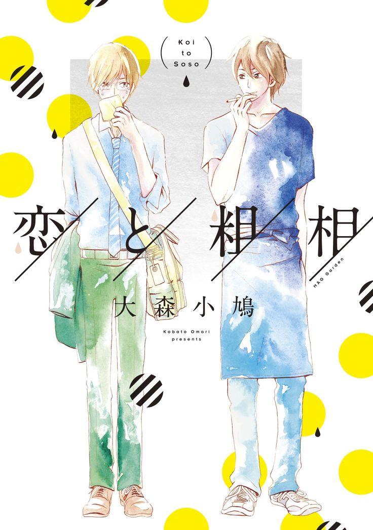 恋と粗相 (uvuコミックス) | 大森小鳩 | 本 | Amazon.co.jp