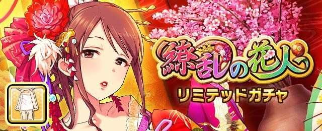 新しいガチャが開催されましたよ! 今回の新登場アイドルは以下の2人です!  三船美優 椎名法子  #imascg_chihiro