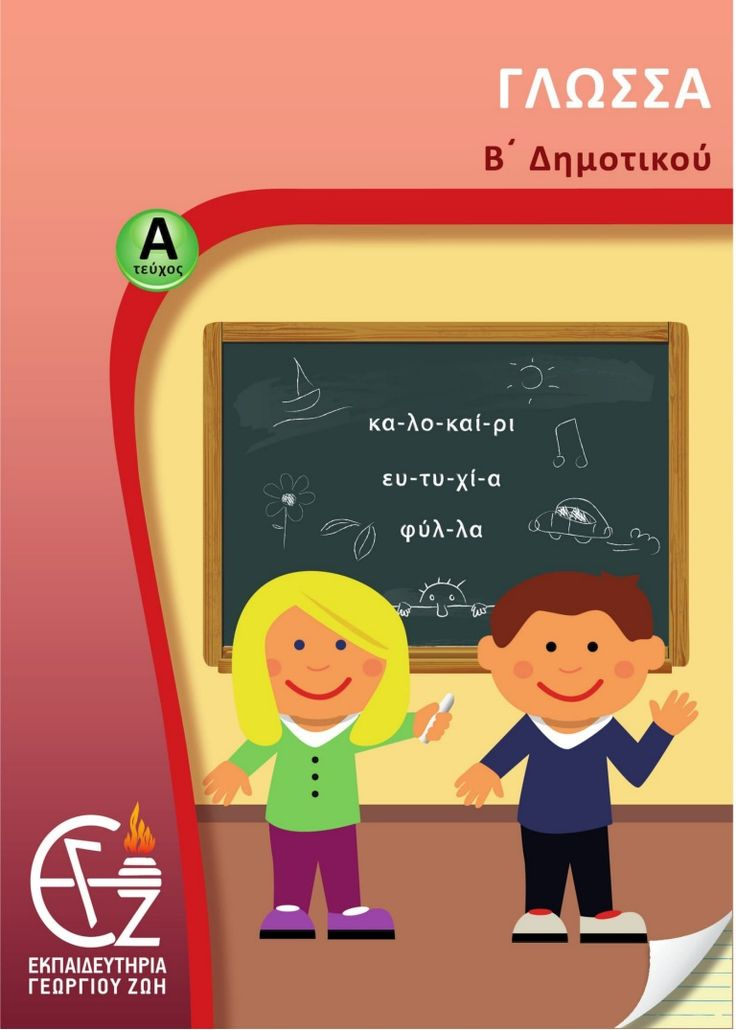 Εσωτερικές εκδόσεις των Εκπαιδευτηρίων Γ.Ζώη για τη Γλώσσα  β΄ δημοτικού