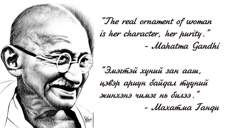 """""""Эмэгтэй хүний зан ааш, цэвэр ариун байдал түүний жинхэнэ чимэг нь билээ."""" - Махатма Ганди"""