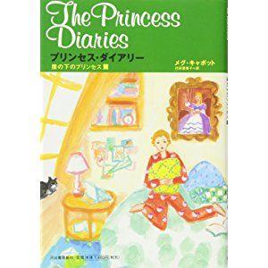 プリンセス・ダイアリー 崖の下のプリンセス篇