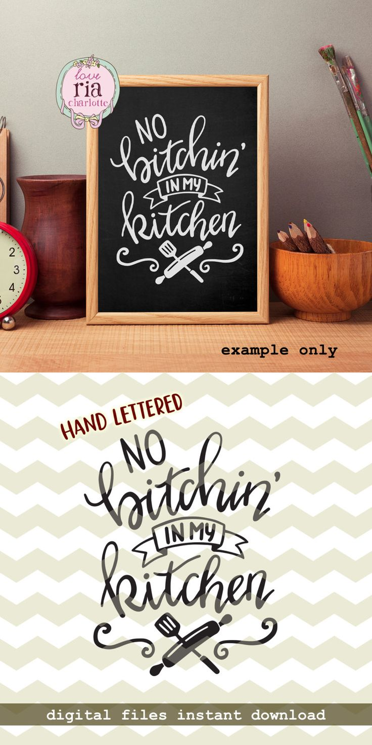 no bitchin in my kitchen fun funny home decor cooking baking quote digital cut files svg dxf studio3 for cricut silhouette cameo decals - Home Decor Quotes