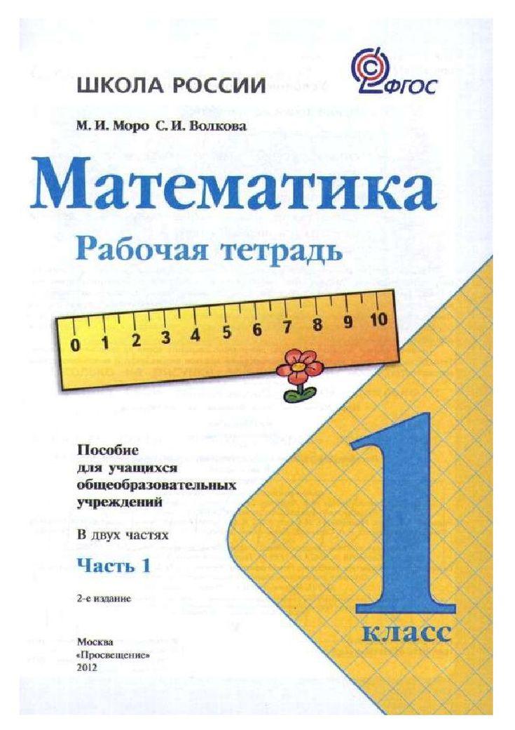 2 математике гдз по часть к тетрадь рабочая 4 моро