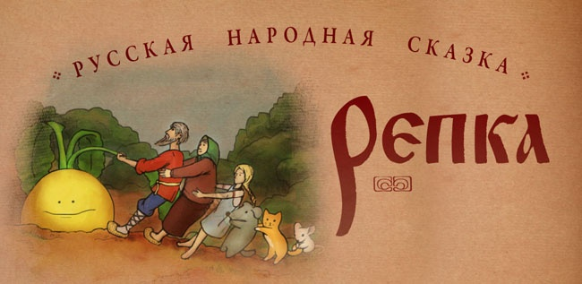 Репка для Android