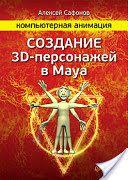 """Упражнения по анимации мячиков """"Компьютерная анимация. Создание 3D-персонажей в Maya"""""""
