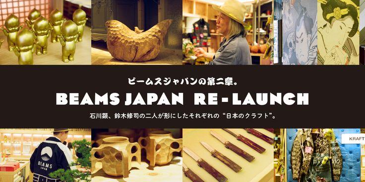 """이시카와 아키 스즈키 슈지 둘이 형태로 한 각각의 """"일본의 공예""""  BEAMS JAPAN RE-LAUNCH"""