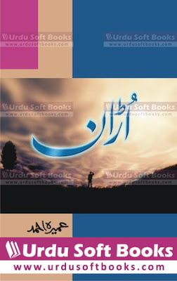 Uran Novel by Umera Ahmed  Download or read online another beautiful Urdu Novel Uran Novel by Umera Ahmed and enjoy a distinguished Urdu story. Wapsi Novel is authored by Umera Ahmed, she is a very popular Urdu writer, short and long Urdu stories writer, screenwriter, drama script writer and one of the most famous Urdu novelist in Pakistan. Umera Ahmed Novels are not only read inside Pakistan but also in India and Bangladesh as well. Many Urdu dramas are also made on Umera Ahmed Novels. The…