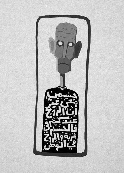Les 2008 meilleures images du tableau bel arabi for Farcical in arabic