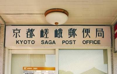 KYOTO SAGA POST OFFICE