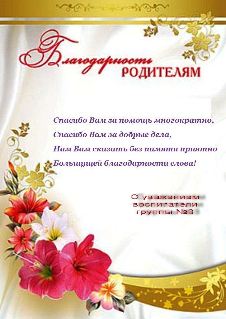 Поздравление родительского комитета с выпускным открытка, елка открытке своими