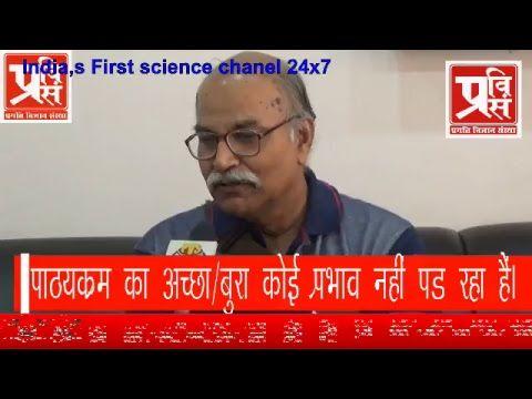 विज्ञान आओ करके सीखे Sir C. V. Raman series Ccsuniversity meerut