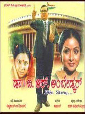 Dr. B. R. Ambedkar Kannada Movie Online - Vishnukanth, Tara and Bhavya. Directed by Sharan Kuma. Music by Abhiman Roy. 2005 [U] ENGLISH SUBTITLE