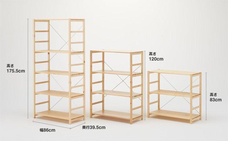 パイン材ユニットシェルフ | 無印良品の収納 | 生活雑貨特集 | 無印良品ネットストア