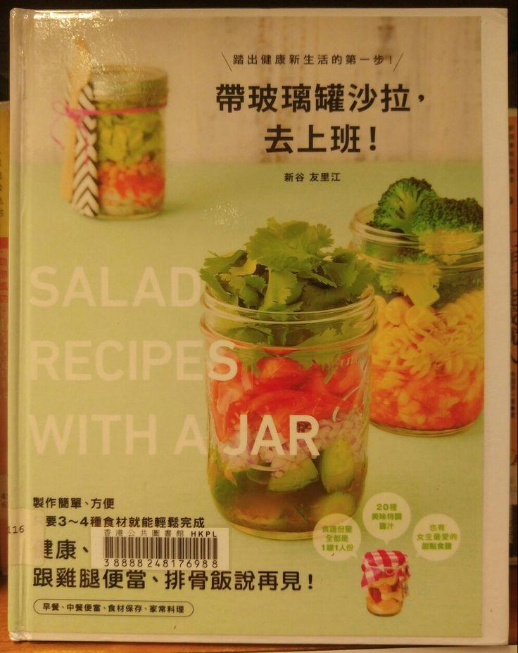 Salad recipes with a jar, isn't it nice? 带玻璃罐沙拉去上班!