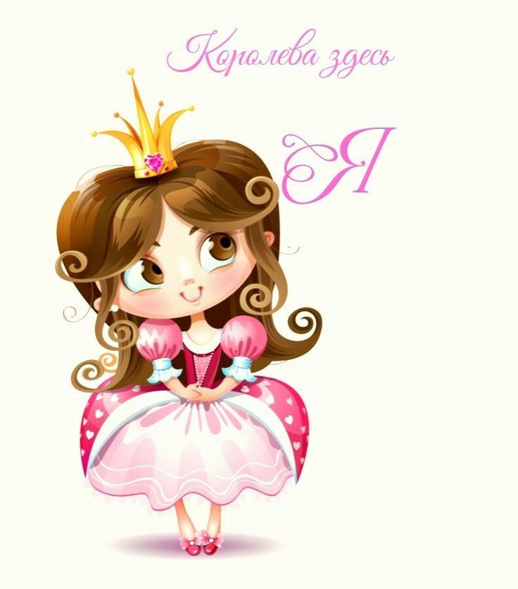 Днем рождения, картинки девочка принцесса для детей