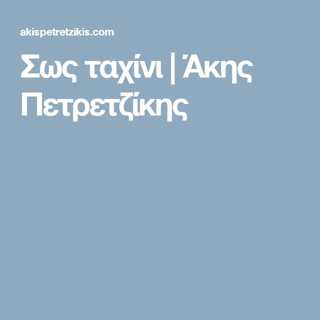 Σως ταχίνι | Άκης Πετρετζίκης