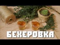 Бехеровка в домашних условиях – рецепт и приготовление настойки