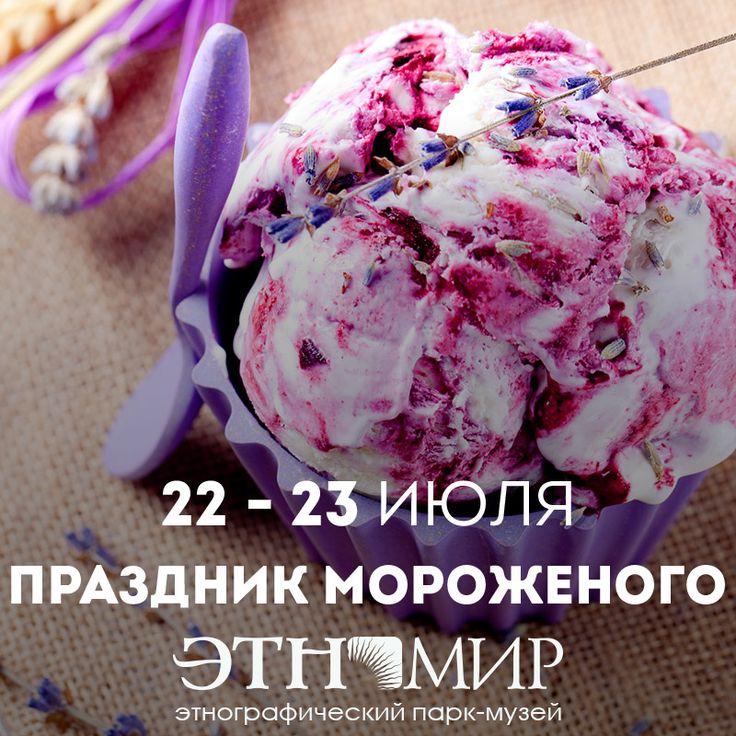 Знаете ли вы, когда возникло первое в мире мороженое? Говорят, что сладкий десерт был изобретен в Древнем Китае около 5 000 лет назад, откуда секретная рецептура попала в Европу благодаря мореплавателю Марко Поло, а после распространилась по всему миру.  Кстати, на Руси прообразом холодного лакомства было замороженное молоко, нарезанное тонкой стружкой.  В течение долгого времени традиционный рецепт мороженого трансформировался и приобретал все новые и новые формы. Так, в Италии к…