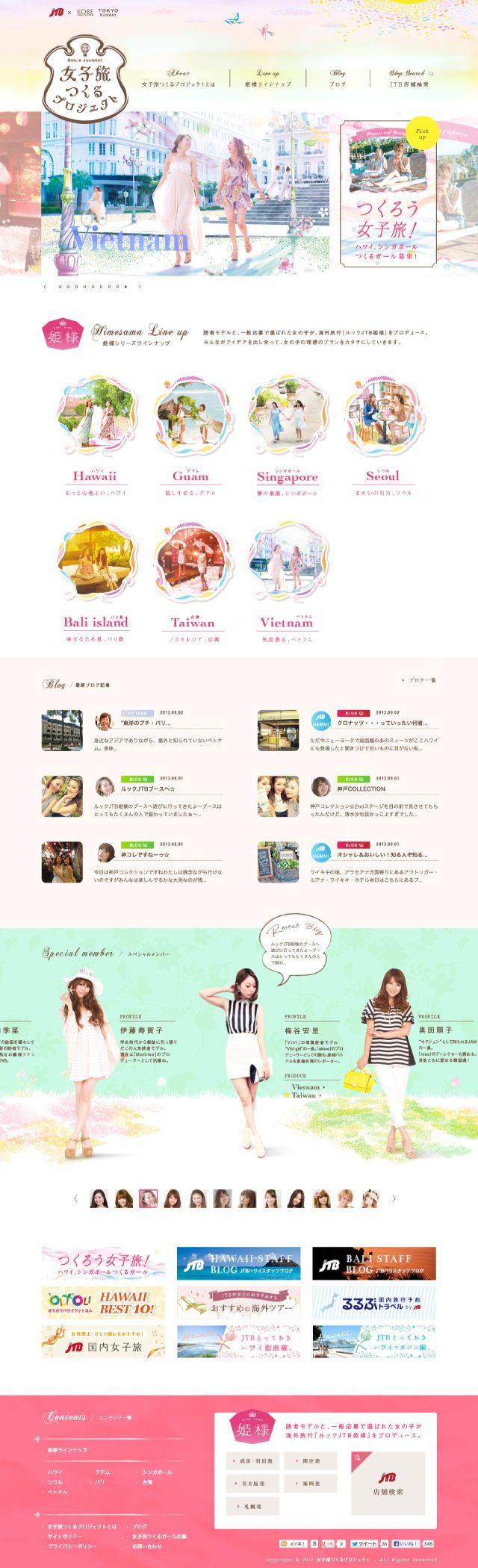 ルックJTB女子旅つくるプロジェクト | Works | STARRYWORKS inc.