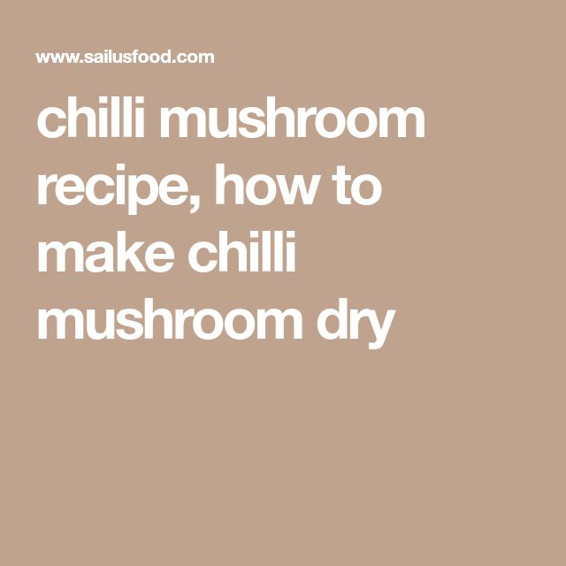 chilli mushroom recipe, how to make chilli mushroom dry