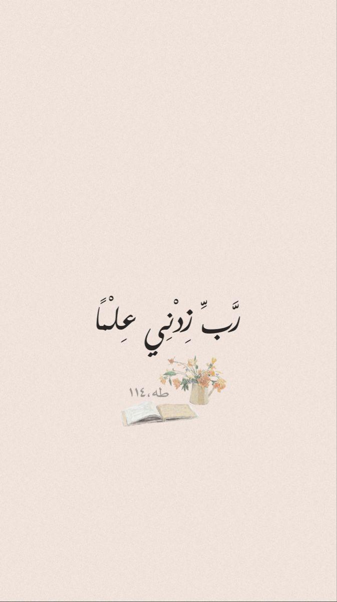 اية قرأنية تصاميم دينية ستوري سناب انستا Positive Words Quotes Islamic Wall Art Islamic Phrases