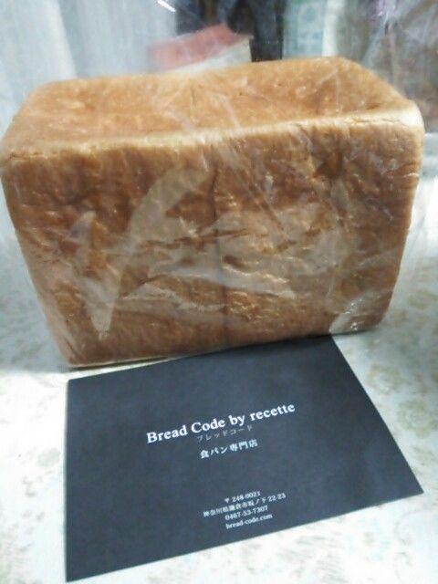 食パン専門店 Bread Code by recette@神奈川・鎌倉  『力餅家』さんの斜め向かいに出来た小さな食パン専門店。3種の食パンをサイズを普通・小さなもので出している。昨年7月に開店らしい。  2016.03.13