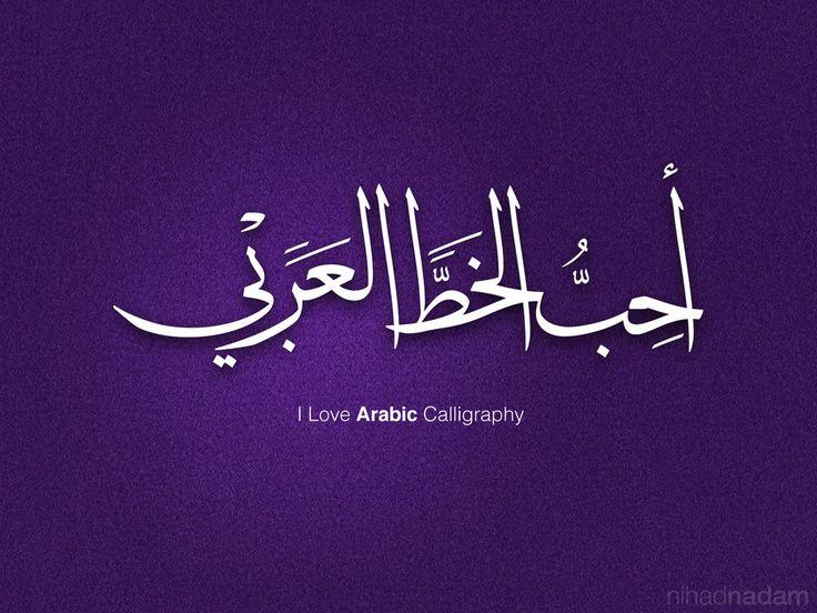 I love Arabic Calligraphy