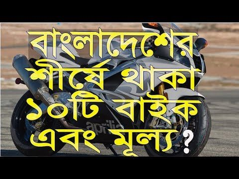 Top 10 most popular bike in Bangladesh Top ten bike and price in Bangladesh i am showing in this video. I am collect this type of information two website www.bikebd.com and http://ift.tt/2lsDyUg but any kind of mistake i am say sorry. --------------------------------- Model: KTM Duke 125 No 1 Engine: 124.7 cc Type: sports price: 600000 BDT Price Update: 20.08.2017 Information source : motorcyclevalley.com Aprilia RS4 125 Price In Bangladesh No 2 Model: RS4 125 Engine : 124CC Type: Sports…