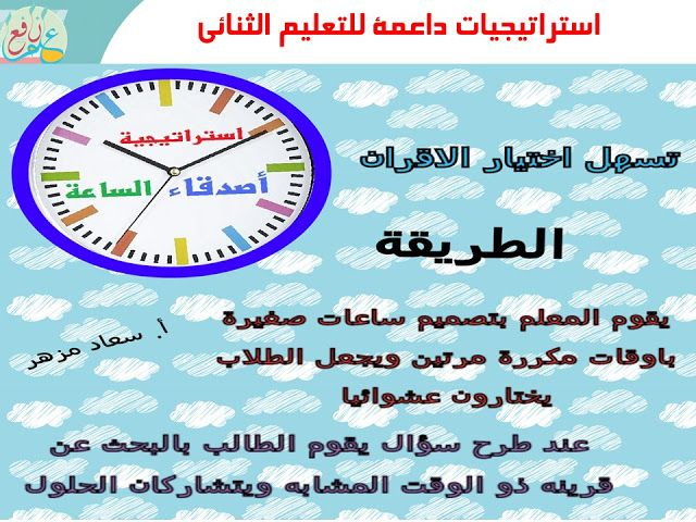 Pin By عبدالرقيب عباد On افكار تربوية Arabic Lessons Lesson Education