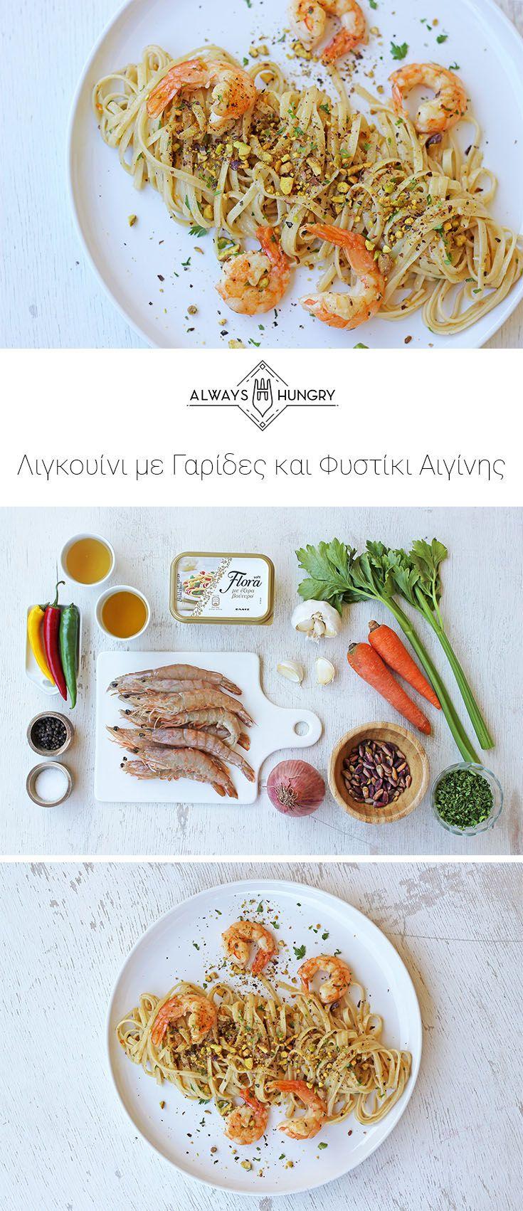 Λιγκουίνι με Γαρίδες και Φυστίκι Αιγίνης | Συνταγή