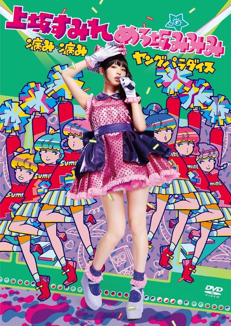 "The packages for Voice Actor Sumire Uesaka's new video ""Yami-Yami Young Paradise in Tokyo""."