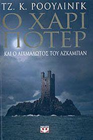 Ο Χάρι Πότερ και ο αιχμάλωτος του Αζκαμπάν (Για ενήλικες) | Απέκτησε το Ο Χάρι Πότερ και ο αιχμάλωτος του Αζκαμπάν (Για ενήλικες) στην καλύτερη τιμή της Ελλάδας | Μεταφρασμένη Παιδική-Εφηβική Λογοτεχνία στα Public.gr
