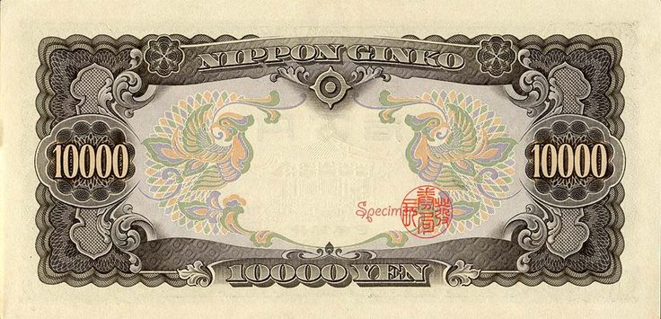 【一万円紙幣 C号券】裏面 鳳凰