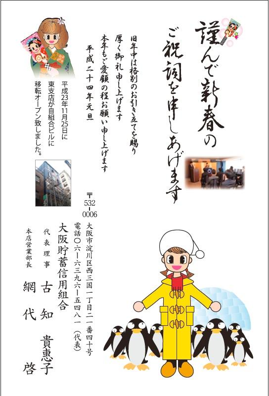 平成24年元日 「年賀状」