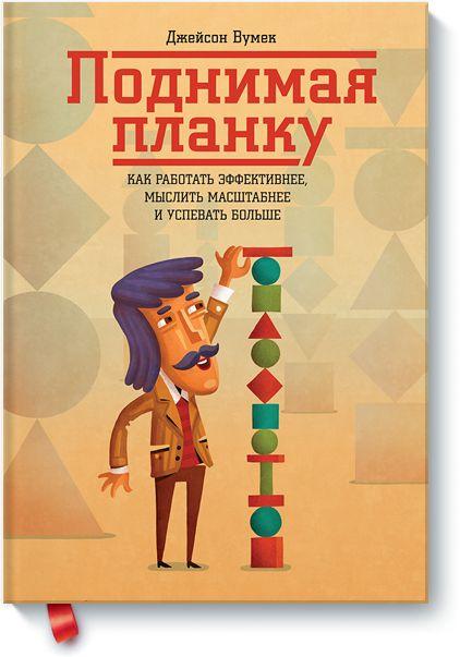 Книгу Поднимая планку можно купить в бумажном формате — 650 ք, электронном формате eBook (epub, pdf, mobi) — 299 ք.