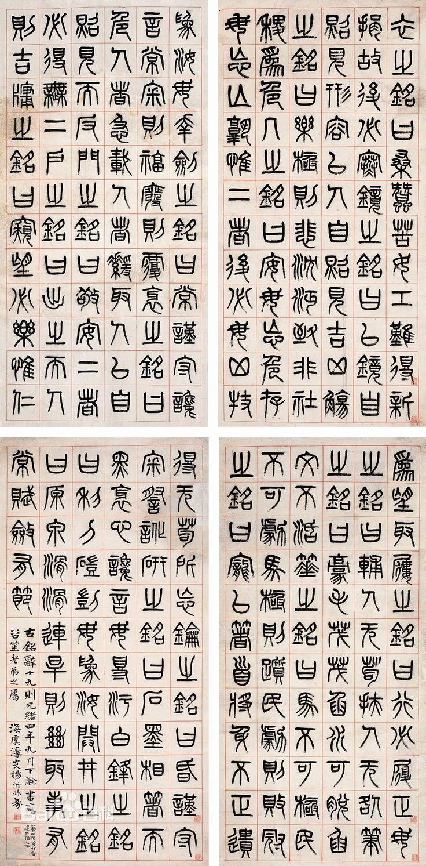 杨沂孙(Yang Yi Sun)